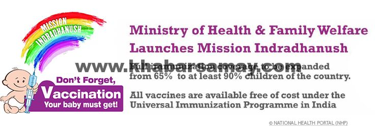 With the aim to accelerating the full immunization coverage and provide greater focus on urban areas and other pockets of low immunization coverage, the Ministry of Health and Family Welfare has drawn up an aggressive action plan to achieve the target by 2018.   #Anganwadi workers #ANMs #ASHA #Cabinet Secretary #Health and Family Welfare #Indradhanush #Intensified Mission Indradhanush #Ministry of Health and Family Welfare #NCC #North East states #self-help groups #two phases