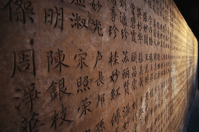 17 best images about nanjing on pinterest beijing Ancient china calligraphy