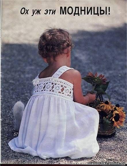 punto de ganchillo ilimitada: para niña