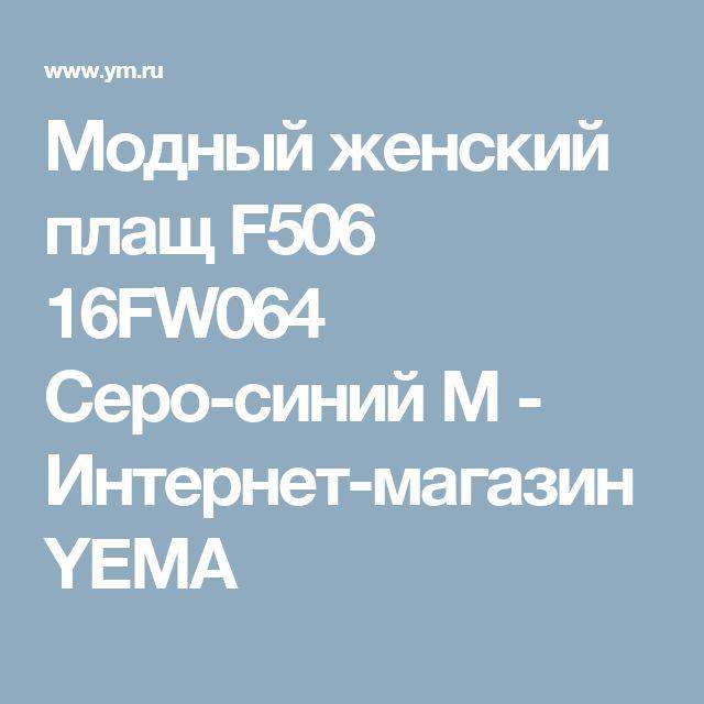 Модный женский плащ F506 16FW064 Серо-синий M - Интернет-магазин YEMA