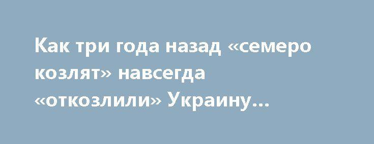 Как три года назад «семеро козлят» навсегда «откозлили» Украину… http://rusdozor.ru/2017/02/21/kak-tri-goda-nazad-semero-kozlyat-navsegda-otkozlili-ukrainu/  Помните шутливую присказку про «семерых козлят», в которой «козлят» — это глагол? Отлично! Это точно об Украине трехлетней древности, которую тогда начали «козлить» особенно нагло и напропалую и успешно продолжают это делать до сих пор. Ввел в обиход этот термин, ...