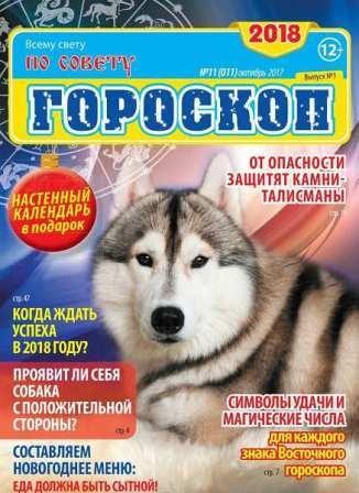 Всему свету по совету №11 Гороскоп 2017 скачать бесплатно