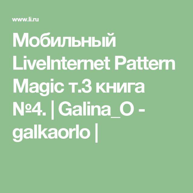 Мобильный LiveInternet Pattern Magic т.3 книга №4.   Galina_O - galkaorlo  
