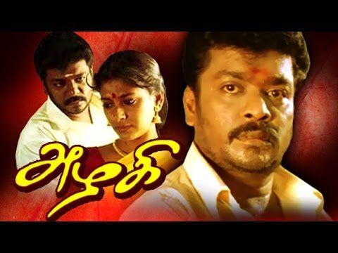 Azhagi ( அழகி ) |  Full Tamil Movie | Parthiban, Nandita Das, Devayani