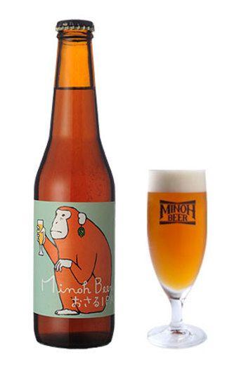 箕面ビールの人気商品「おさるIPA」。 お猿さんの表情がたまりません!  箕面は野生の猿がいることで知られており、 王冠にもこのお猿さんがデザインされているんです。