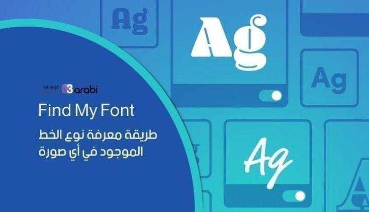 تطبيق Find My Font طريقة معرفة نوع الخط الموجود في أي صورة عربي تك Find My Font Arabi Map