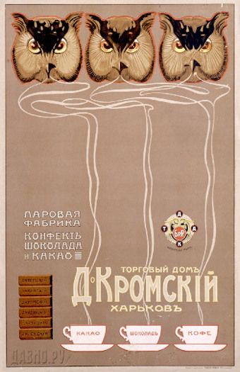 Плакат Торговый дом Д. Кромский, Харьков.