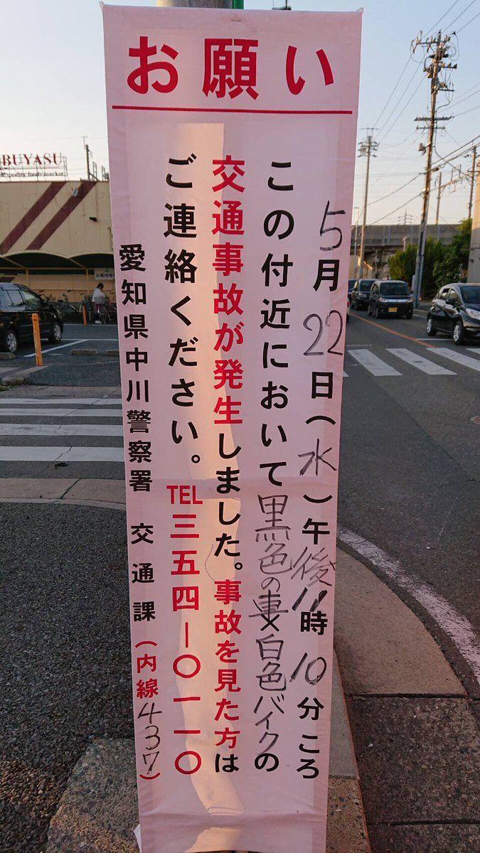 ひき逃げ 中川区