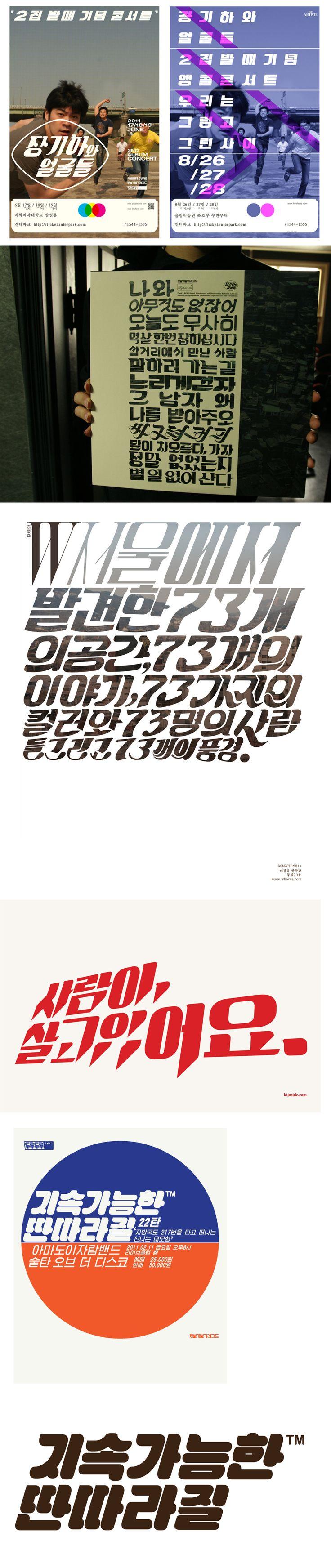 Korean poster design - Typography Layout Typography Poster Lettering Type Design Layout Design Korean Bbq Asian Design Editorial Design Korean Alphabet
