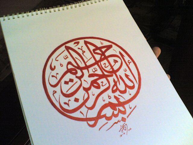 Islamic by Bin-Yari.deviantart.com on @deviantART