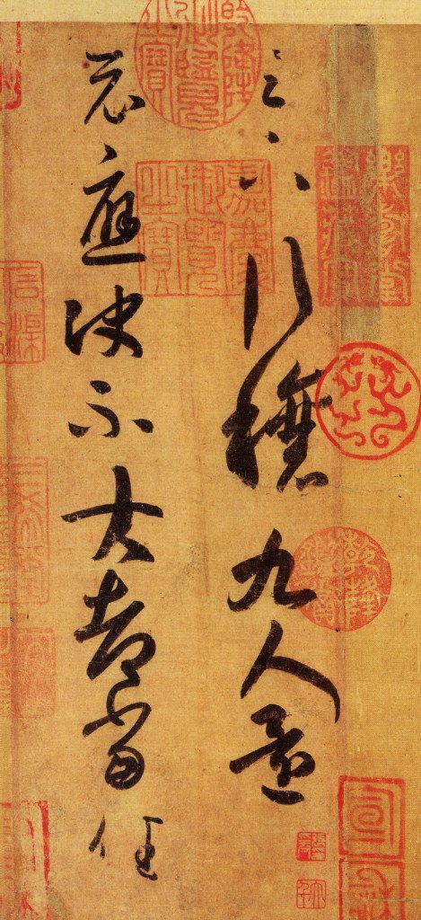 王羲之『行穣帖』への疑問。 - 藤岡志龍の書道とたま日記 - Yahoo!ブログ. Ritual to Pray for Good Harvest (Xingrang tie) (detail), Original: by Wang Xizhi, Copied in Tang dynasty, 7th–8th century.