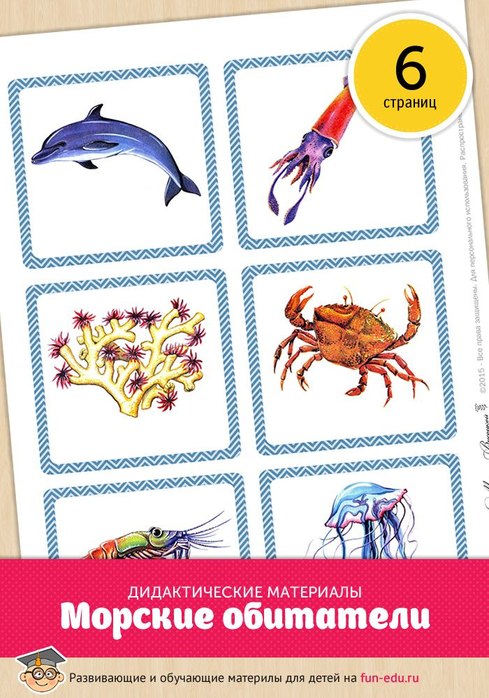 Карточки с морскими обитателями помогут детям разобраться, кто проживает в толще соленой воды. Удачных занятий вам и вашему малышу!