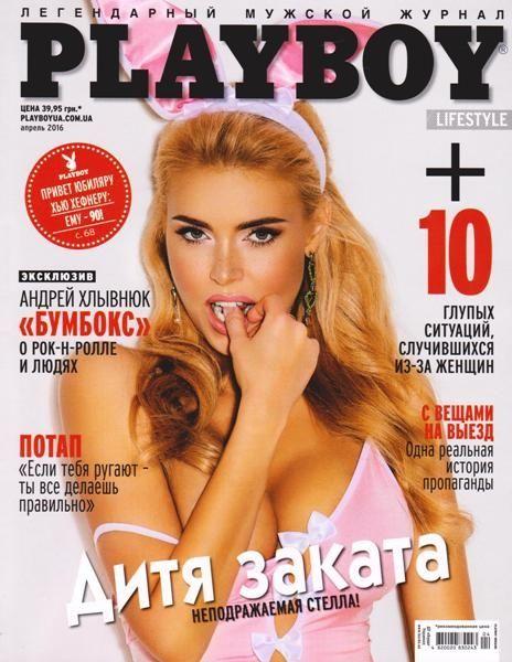 Журнал Playboy №4  Апрель/2016 Украина
