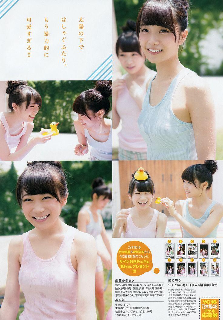 mayuyusuki: 秋元真夏 X深川麻衣 (Part.2) Young... | 日々是遊楽也