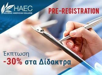 Το #Hellenic #American #College προσφέρει 30% #έκπτωση στα #δίδακτρα για τα προγράμματα #σπουδών, σε όσους κάνουν αίτηση έως και την Δευτέρα 1 Αυγούστου 2016. #Look4studies #HigherEducation http://buff.ly/2a7PPqn