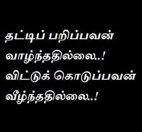 Whatsapp Status In Tamil Language Tamil Quotes Quotes Tamil