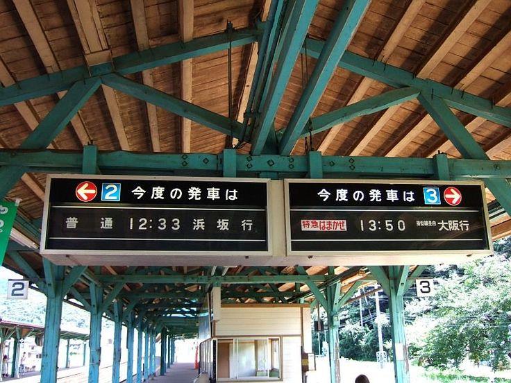 餘部探訪(124)香住駅ホーム・列車案内表示(パタパタ式)090814