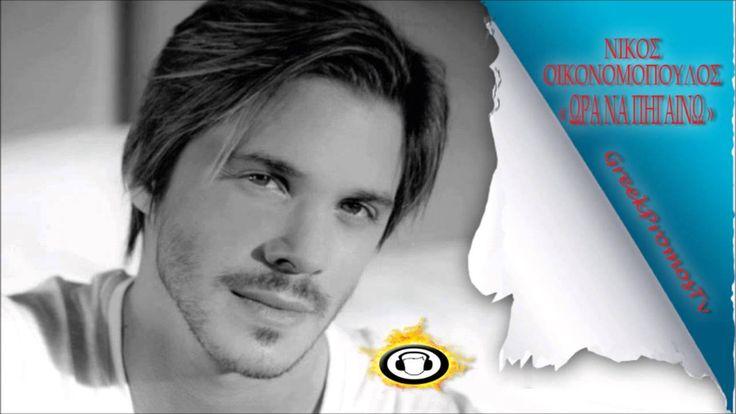 Nikos Oikonomopoulos - Ora Na Pigaino ( New Official Single 2012 ) Cd Rip