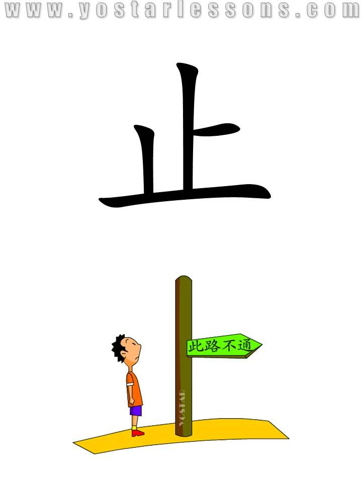 止 = stop. Imagine a guy stopping in front of stop sign. Detailed Chinese Lessons @ www.yostarlessons.com