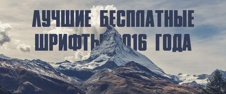 Лучшие бесплатные шрифты 2016 года
