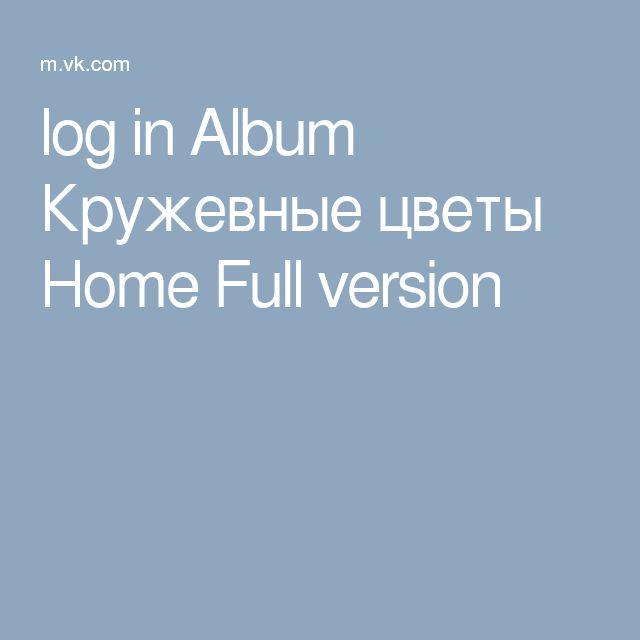 log in Album Кружевные цветы  Home Full version