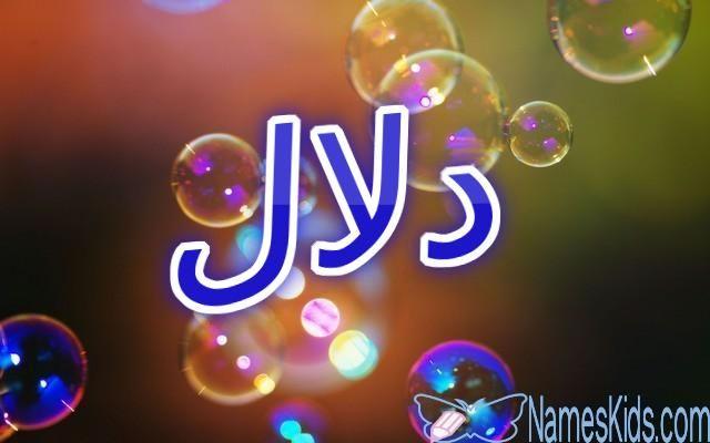 معنى اسم دلال بالتفصيل Dalal Dalal اسم دلال اسم دلال بالانجليزية اسماء بنات Neon Signs Neon
