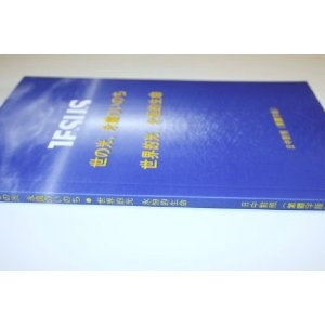 Japanese - Chinese bilingual Gospel of John 2010 Print   $24.99