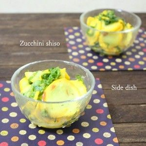 サッパリ小鉢♪ズッキーニの梅しそ和え by kitten遊びさん   レシピブログ - 料理ブログのレシピ満載! あと1品欲しい時にオススメの小鉢、ズッキーニをスライスして梅干を叩くぐらいで、パパッと作れます♪