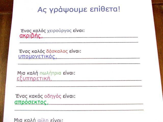 Dyslexia at home: Να βάλουμε καλά & κακά επίθετα! Άσκηση γραμματικής & λεξιλογίου στη Δυσλεξία