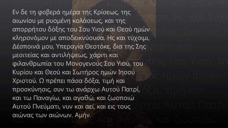 Ἄσπιλε ἀμόλυντε - Γεώργιος Ντόβολος