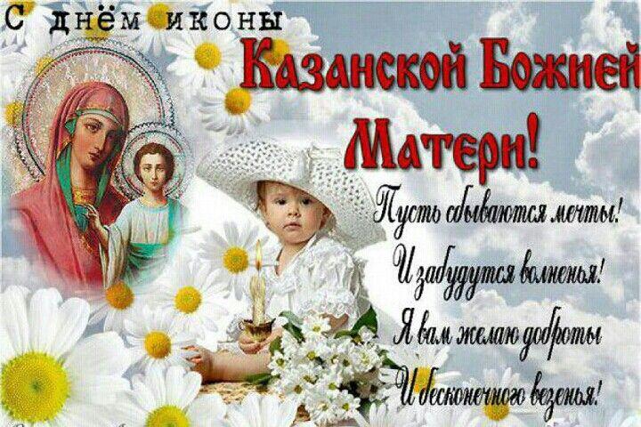 Открытки с днем казанской иконы божией матери поздравления