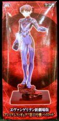 セガ JAMMA プライズ ヱヴァンゲリヲン新劇場版 プレミアムフィギュア 第13号機パイロット 碇シンジ