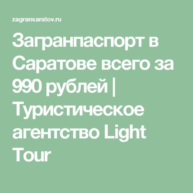 Загранпаспорт в Саратове всего за 990 рублей | Туристическое агентство Light Tour