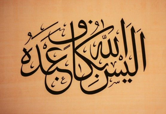 Quran Calligraphy: Is Not Allah Enough?
