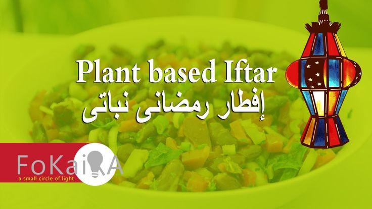 Plant based vegan Ramadan Iftar - الفكيرة 177|اكلات رمضان افطار رمضان نباتى