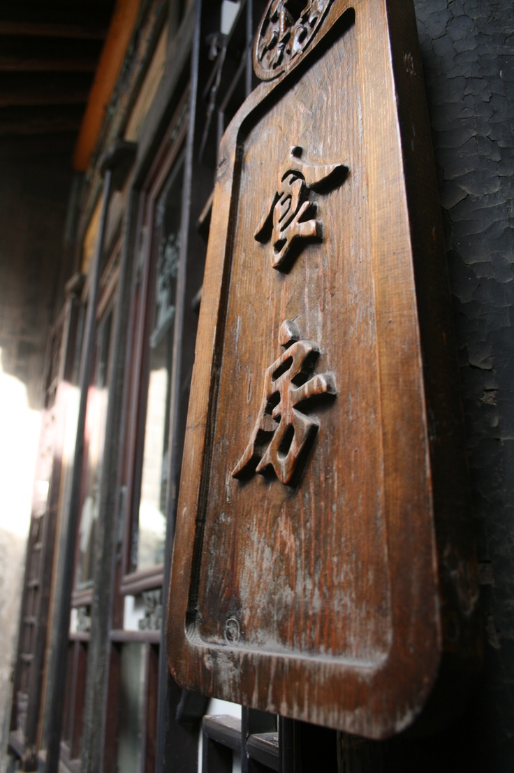 Chinese wood antique sign