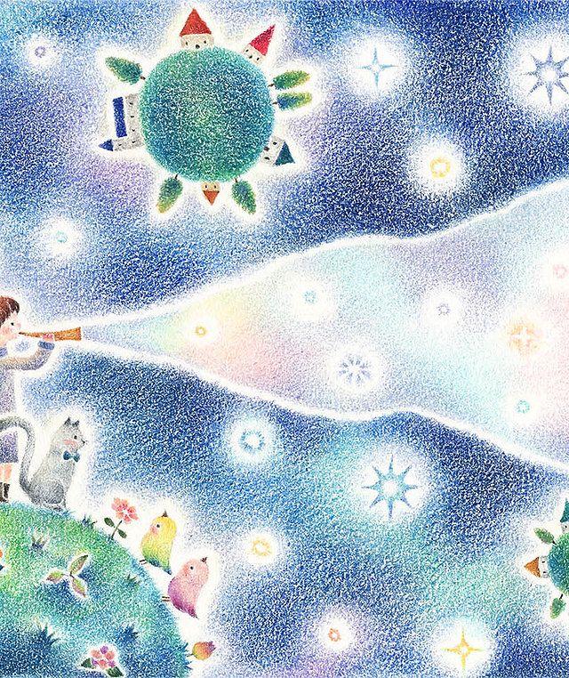 星を生みだす音色 絵本イラスト 絵本 作家 パステルアート
