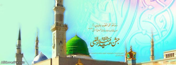 Rabi Ul Awwal Cover Photos 2014 - Eid Milad Un Nabi - 12 Rabi ul awwal - Eid Milad Un Nabi 2014 - eid milad covers - 12 rabi ul awwal facebook covers - Collection of awesome facebook covers❤.