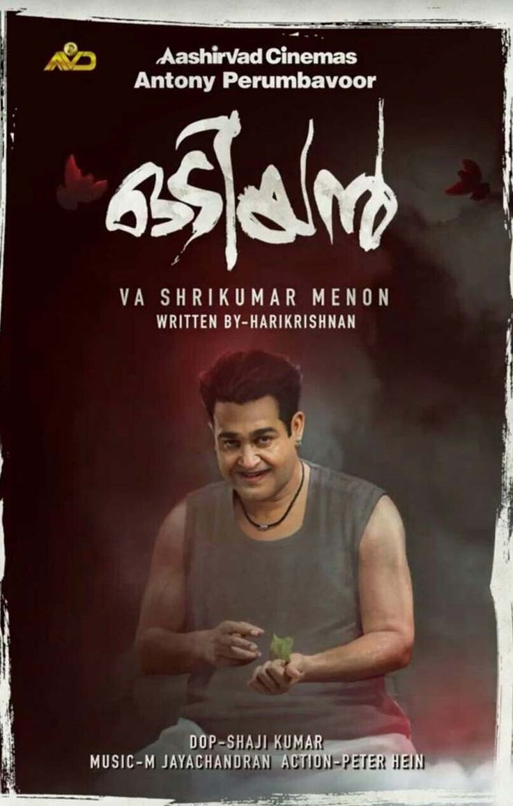 odiyan movie first look Odiyan movie wiki mohanlal
