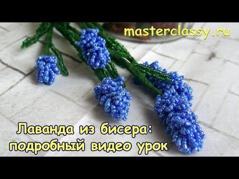 DIY. Beaded flowers tutorial: lavender. Лаванда из бисера: подробный видео урок - YouTube