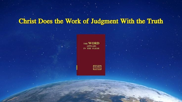 "Almighty God's Word ""Christ Does the Work of Judgment With the Truth"" 