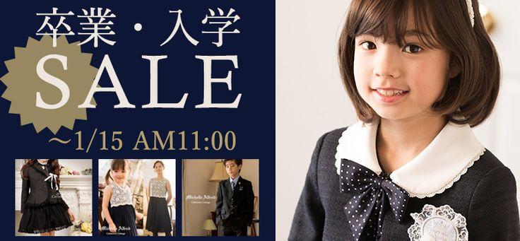 SALE!! 卒業入学・スーツセール*2016年1月15日午前11時まで*