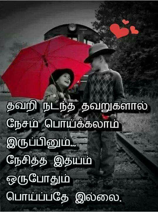 1000 friendship quotes in tamil on pinterest friends