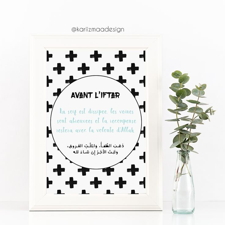 Dou3a à réciter avant l'iFtar pour Ramadan #ramadan #iftar #poster #free #printable