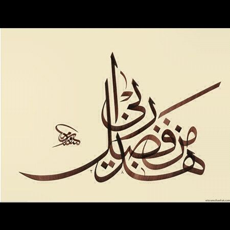 Arabic calligraphy - Wissam Shawkat هذا من فضل ربي