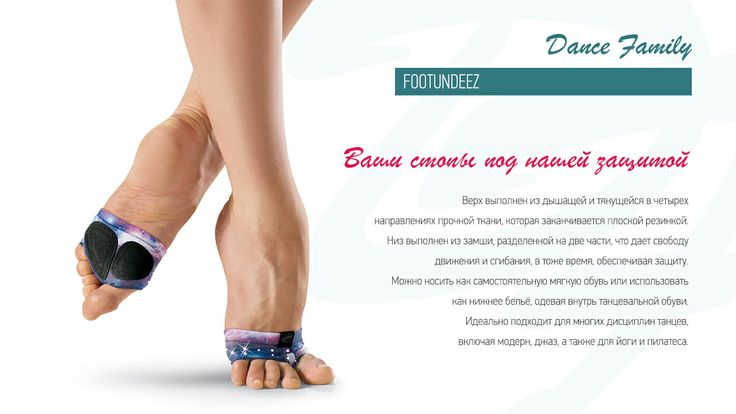 Обувь для современного танца,йоги и пилатеса Footundeez. #Footundeez #capezio http://dancefamily-company.ru/catalog/obuv-dlya-tancev/footundeez/
