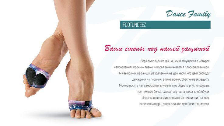 Обувь для современного танца,йоги и пилатеса Footundeez. #Footundeez #capezio http://dancefamily-company.ru/catalog/obuv-dlya-tancev/footundeez/