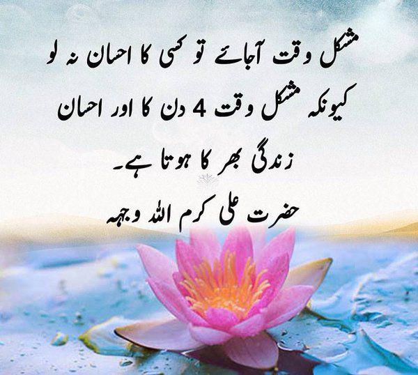 Hazrat Ali Famous Quotes In Urdu: 823 Best HUssainat A.s Images On Pinterest
