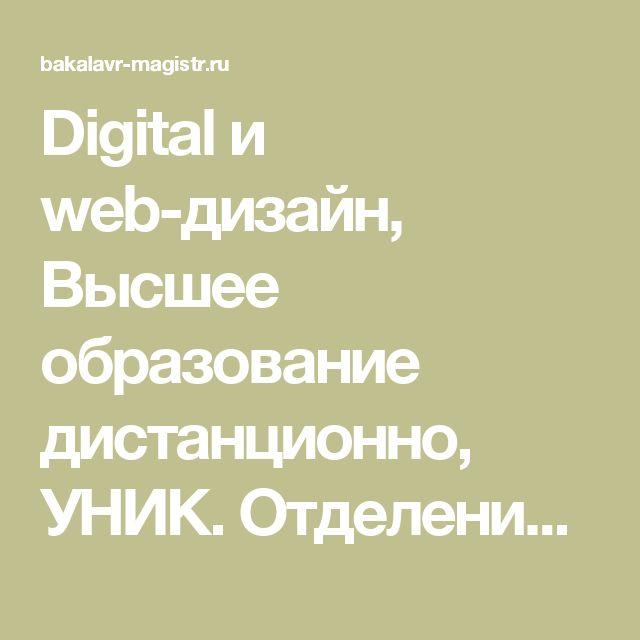 Digital и web-дизайн, Высшее образование дистанционно, УНИК. Отделение дистанционного обучения УНИК, Московский Центр Дистанционного Образования