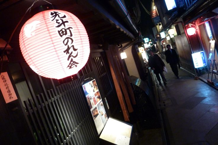 Nighttime on 先斗町 (Ponto-Cho), a pedestrian alley lined with cafes, bars and Old World Japanese tea houses. Photo: Spud Hilton / The Chronicle